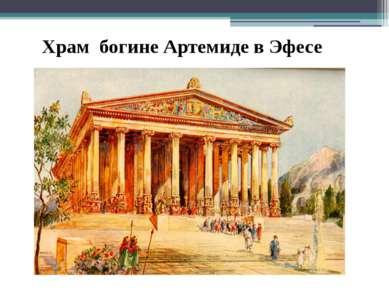 Храм богине Артемиде в Эфесе
