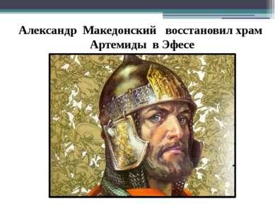 Александр Македонский восстановил храм Артемиды в Эфесе