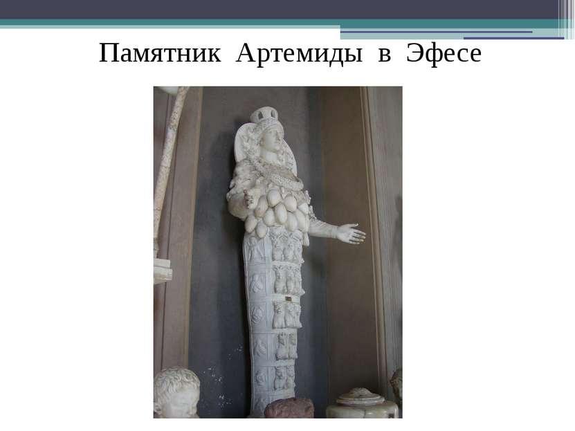 Памятник Артемиды в Эфесе