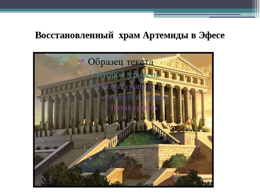 Восстановленный храм Артемиды в Эфесе