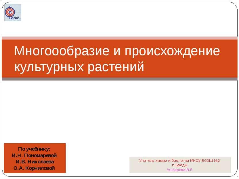 Многоообразие и происхождение культурных растений По учебнику: И.Н. Пономарев...
