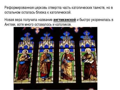 Реформированная церковь отвергла часть католических таинств, но в остальном о...