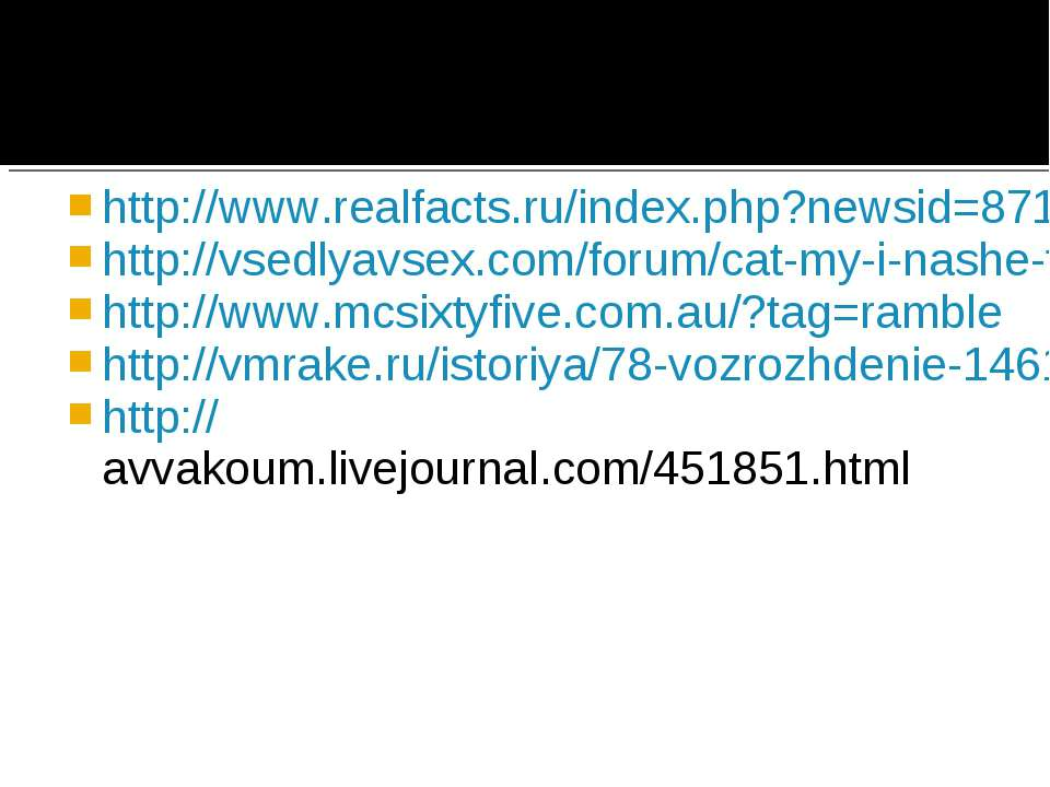 http://www.realfacts.ru/index.php?newsid=871 http://vsedlyavsex.com/forum/cat...