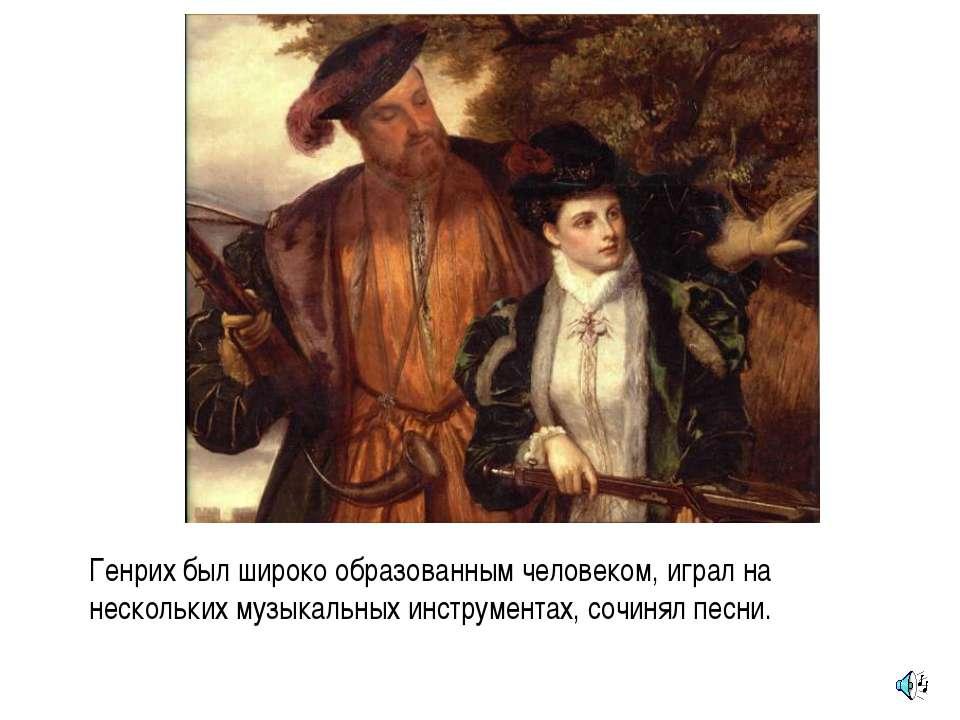 Генрих был широко образованным человеком, играл на нескольких музыкальных инс...