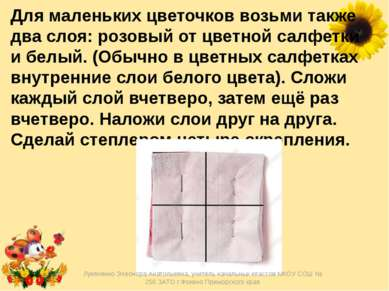 Для маленьких цветочков возьми также два слоя: розовый отцветной салфетки и...