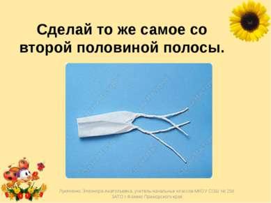 Сделай то же самое со второй половиной полосы. Лукяненко Элеонора Анатольевна...