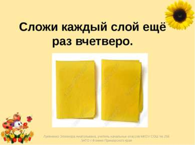 Сложи каждый слой ещё раз вчетверо. Лукяненко Элеонора Анатольевна, учитель н...