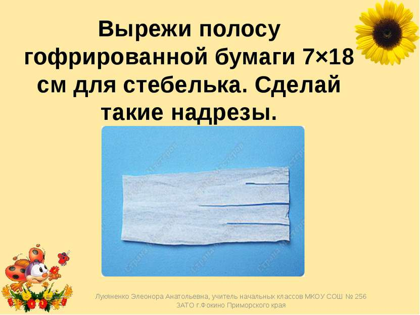 Вырежи полосу гофрированной бумаги 7×18 см для стебелька. Сделай такие надрез...