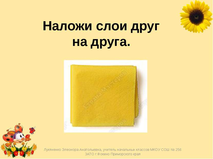 Наложи слои друг надруга. Лукяненко Элеонора Анатольевна, учитель начальных ...
