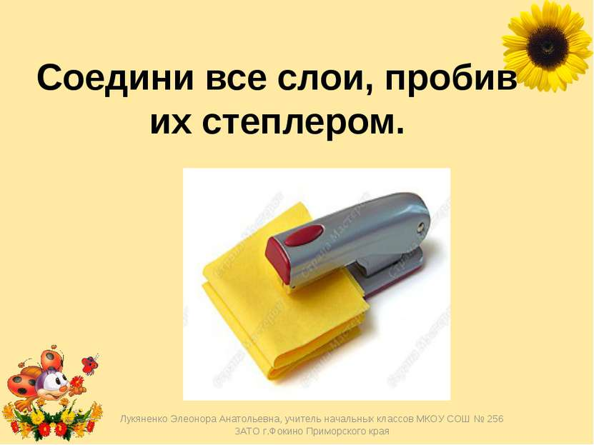 Соедини все слои, пробив ихстеплером. Лукяненко Элеонора Анатольевна, учител...