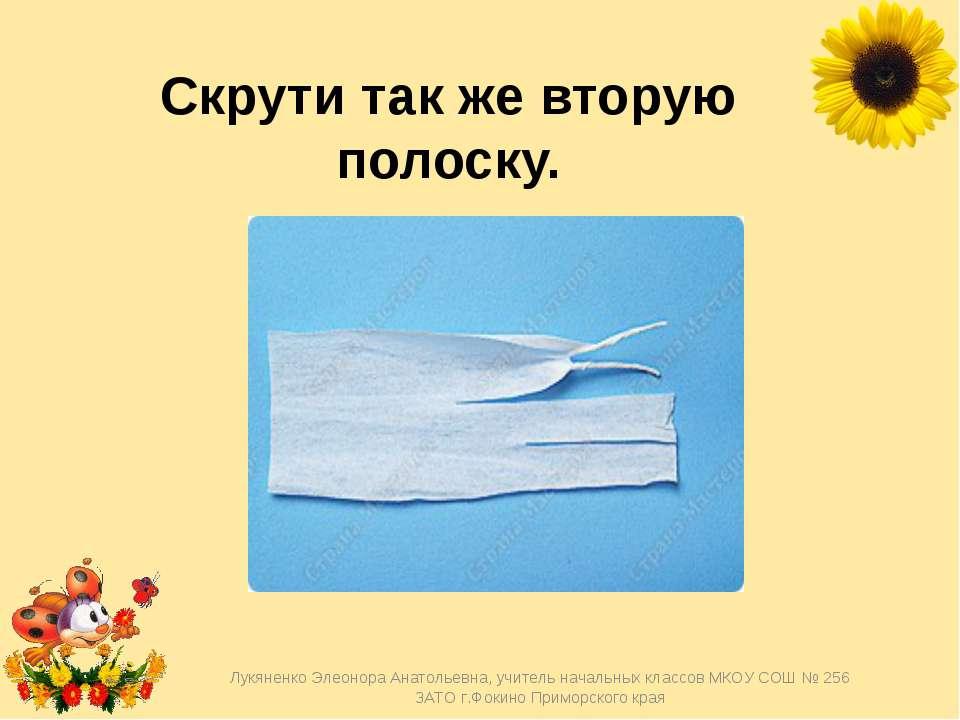 Скрути так же вторую полоску. Лукяненко Элеонора Анатольевна, учитель начальн...