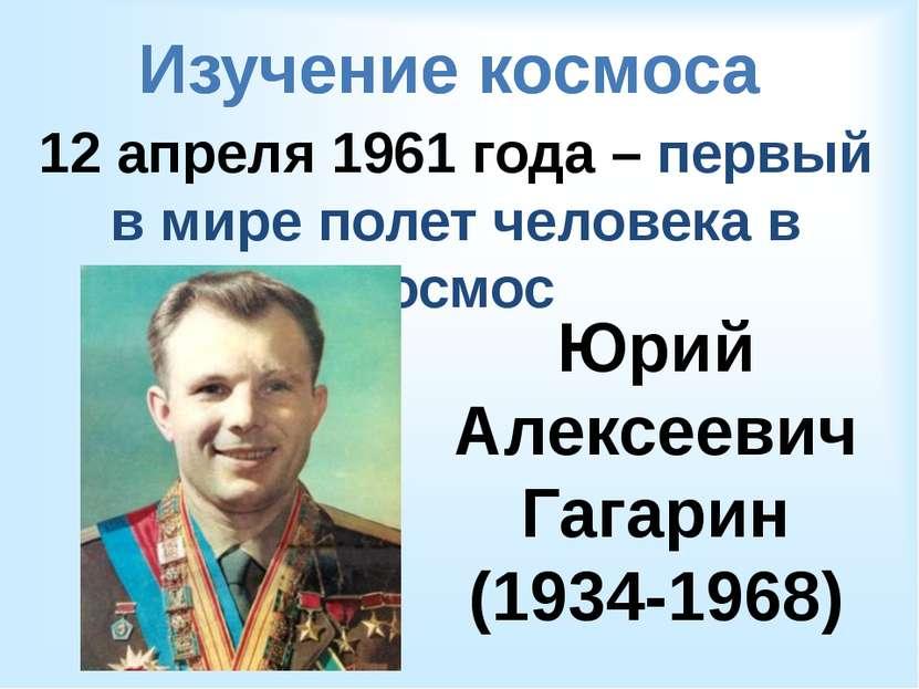 Изучение космоса 12 апреля 1961 года – первый в мире полет человека в космос ...