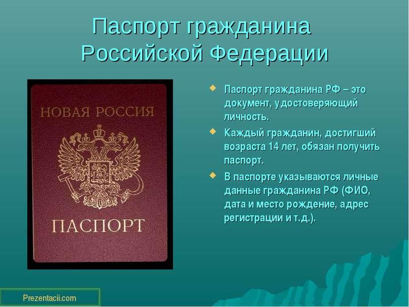 Паспорт гражданина Российской Федерации Паспорт гражданина РФ – это документ,...