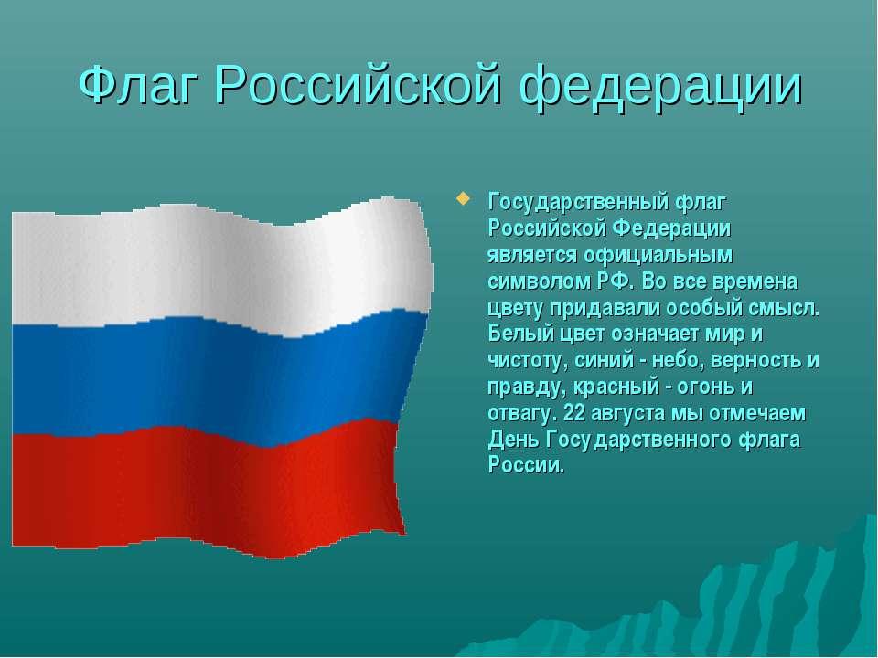 Флаг Российской федерации Государственный флаг Российской Федерации является ...