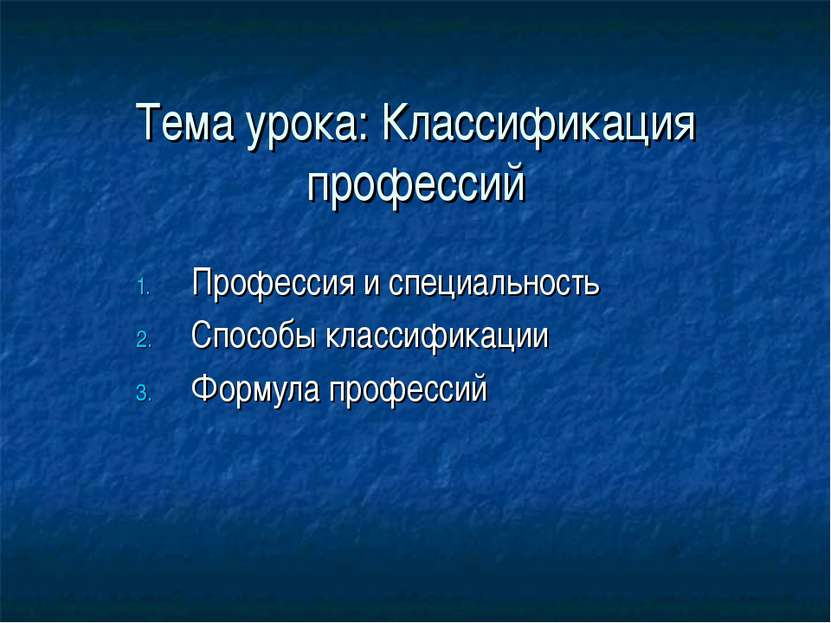 Тема урока: Классификация профессий Профессия и специальность Способы классиф...