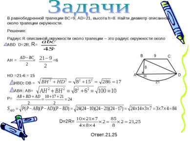 В равнобедренной трапеции BC=9, AD=21, высота h=8. Найти диаметр описанной ок...