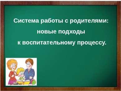 Система работы с родителями: новые подходы к воспитательному процессу.