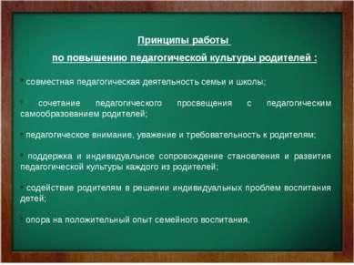 Принципы работы по повышению педагогической культуры родителей : совместная п...