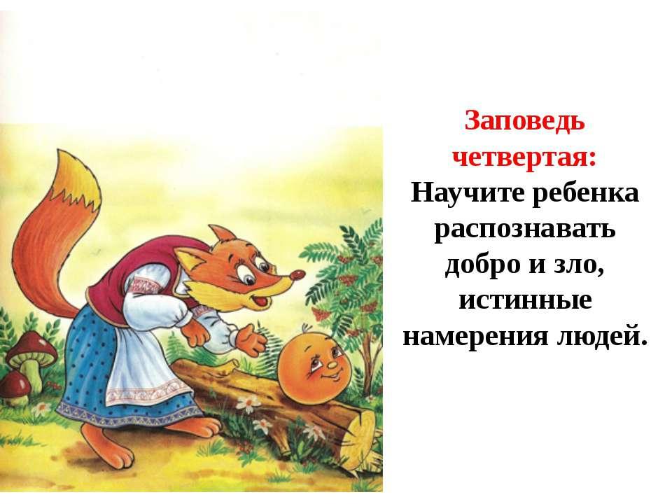 Заповедь четвертая: Научите ребенка распознавать добро и зло, истинные намере...