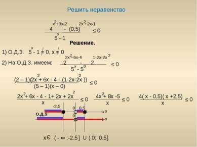 Решить неравенство - (0,5) x +3x-2 2 2x +2x-1 2 x ≤ 0 Решение. 1) О.Д.З. 5 - ...