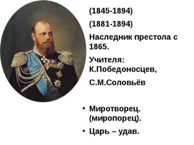 (1845-1894) (1881-1894) Наследник престола с 1865. Учителя: К.Победоносцев, С...