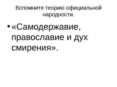 Вспомните теорию официальной народности. «Самодержавие, православие и дух сми...