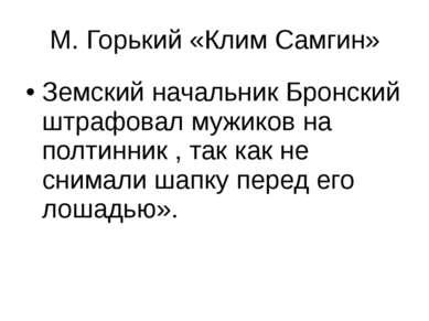 М. Горький «Клим Самгин» Земский начальник Бронский штрафовал мужиков на полт...