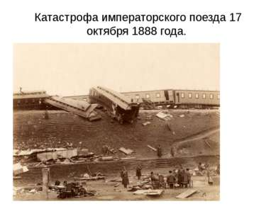 Катастрофа императорского поезда 17 октября 1888 года.