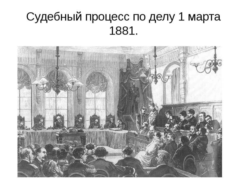 Судебный процесс по делу 1 марта 1881.