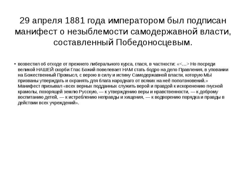 29 апреля 1881 года императором был подписан манифест о незыблемости самодерж...