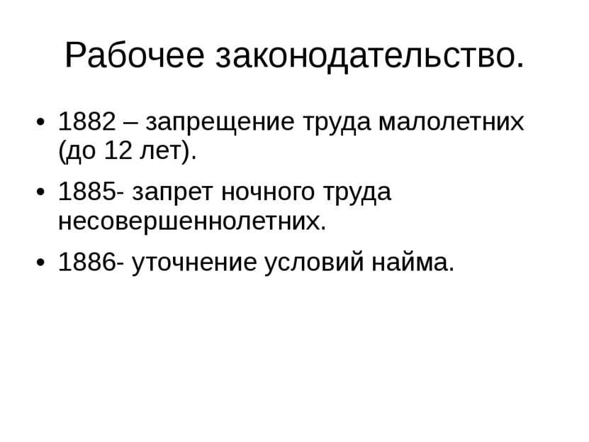 Рабочее законодательство. 1882 – запрещение труда малолетних (до 12 лет). 188...