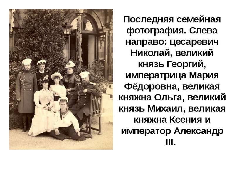 Последняя семейная фотография. Слева направо: цесаревич Николай, великий княз...