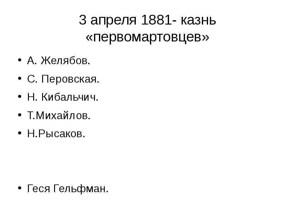 3 апреля 1881- казнь «первомартовцев» А. Желябов. С. Перовская. Н. Кибальчич....