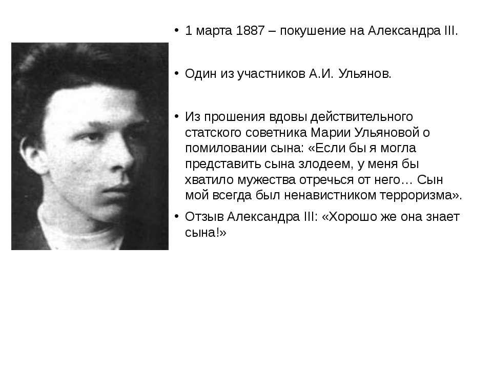 1 марта 1887 – покушение на Александра ΙΙΙ. Один из участников А.И. Ульянов. ...