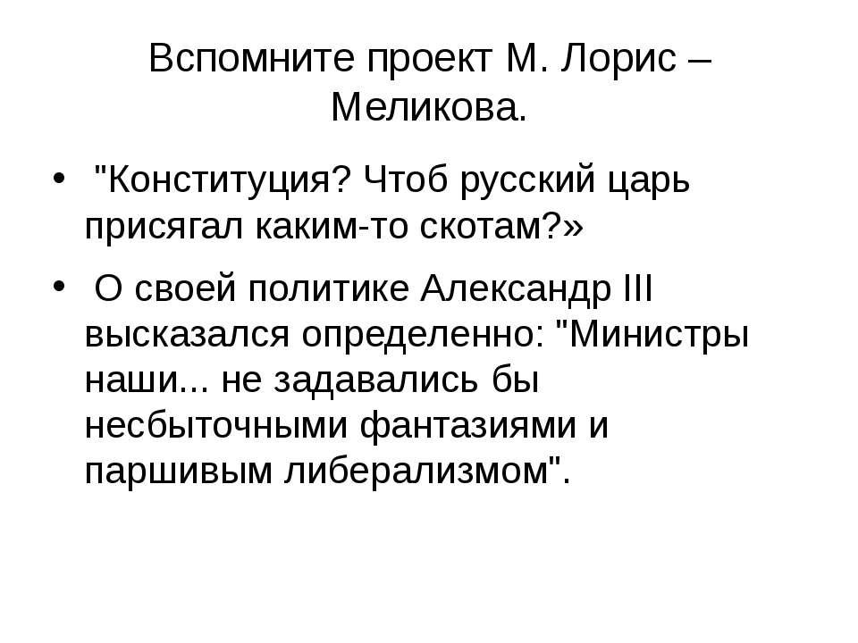 """Вспомните проект М. Лорис – Меликова. """"Конституция? Чтоб русский царь присяга..."""
