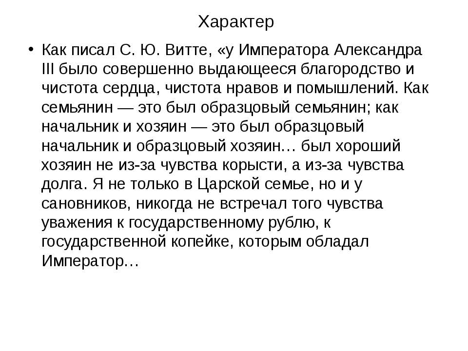 Характер Как писал С.Ю.Витте, «у Императора Александра III было совершенно ...