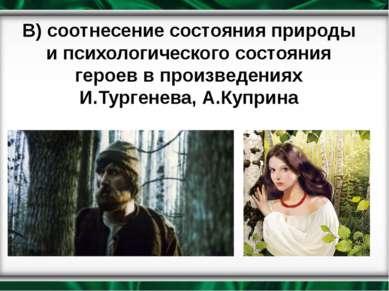 В) соотнесение состояния природы и психологического состояния героев в произв...