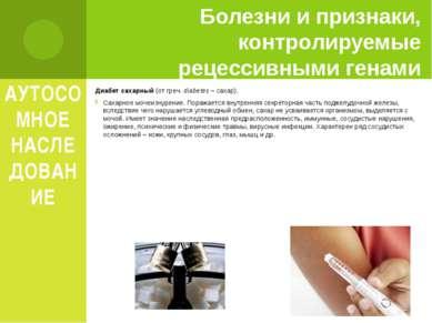 АУТОСОМНОЕ НАСЛЕДОВАНИЕ Диабет сахарный (от греч. diabetes – сахар). Сахарное...