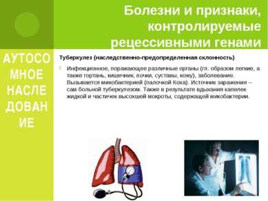 АУТОСОМНОЕ НАСЛЕДОВАНИЕ Туберкулез (наследственно-предопределенная склонность...