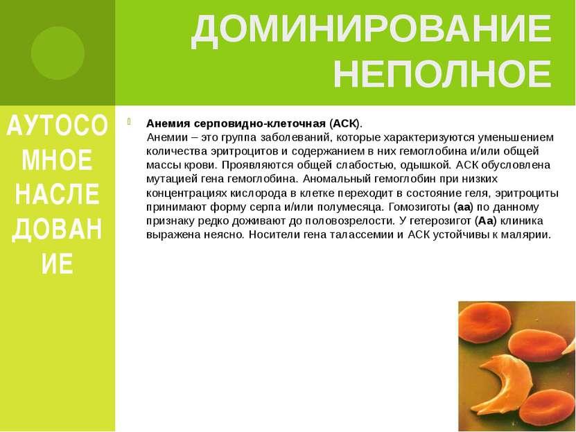 АУТОСОМНОЕ НАСЛЕДОВАНИЕ Анемия серповидно-клеточная (АСК). Анемии – это групп...