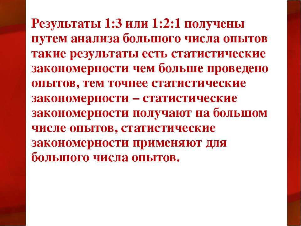 Результаты 1:3 или 1:2:1 получены путем анализа большого числа опытов такие р...