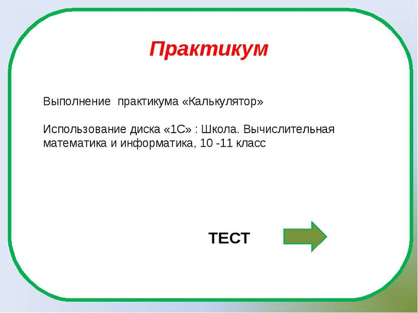 Практикум Выполнение практикума «Калькулятор» Использование диска «1С» : Школ...