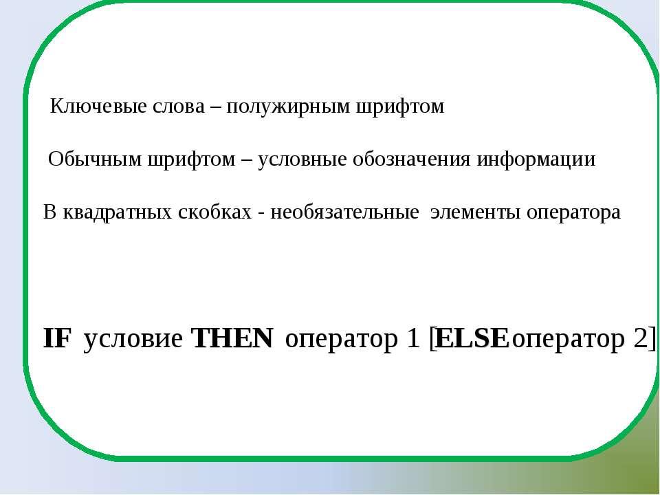 Ключевые слова – полужирным шрифтом Обычным шрифтом – условные обозначения ин...