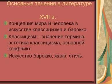 Основные течения в литературе XVII в. Концепция мира и человека в искусстве к...