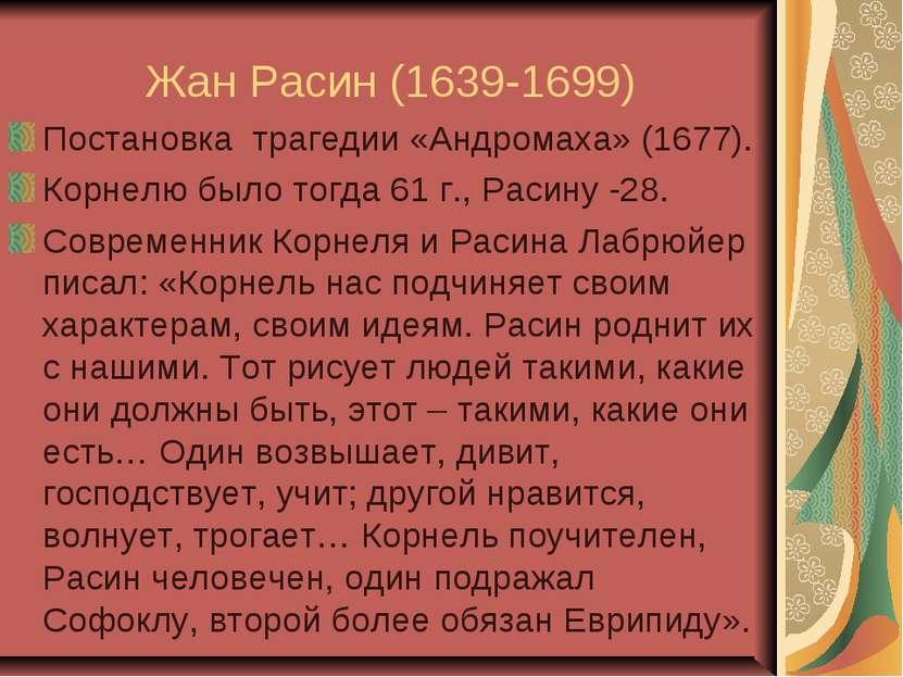 Жан Расин (1639-1699) Постановка трагедии «Андромаха» (1677). Корнелю было то...