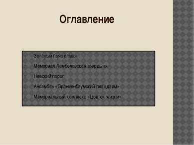 Оглавление Зелёный пояс славы Мемориал Лемболовская твердыня Невский порог Ан...