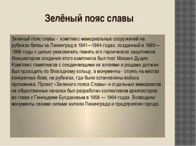 Зелёный пояс славы Зеленый пояс славы - комплекс мемориальных сооружений на р...