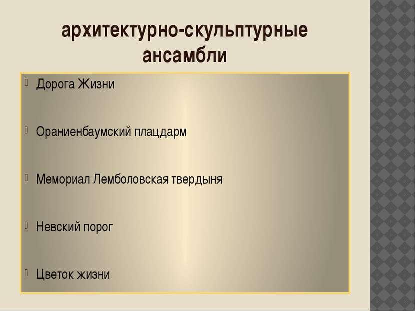 архитектурно-скульптурные ансамбли Дорога Жизни Ораниенбаумский плацдарм Мемо...