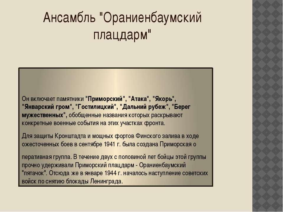 """Ансамбль """"Ораниенбаумский плацдарм"""" Он включает памятники """"Приморский"""", """"Атак..."""
