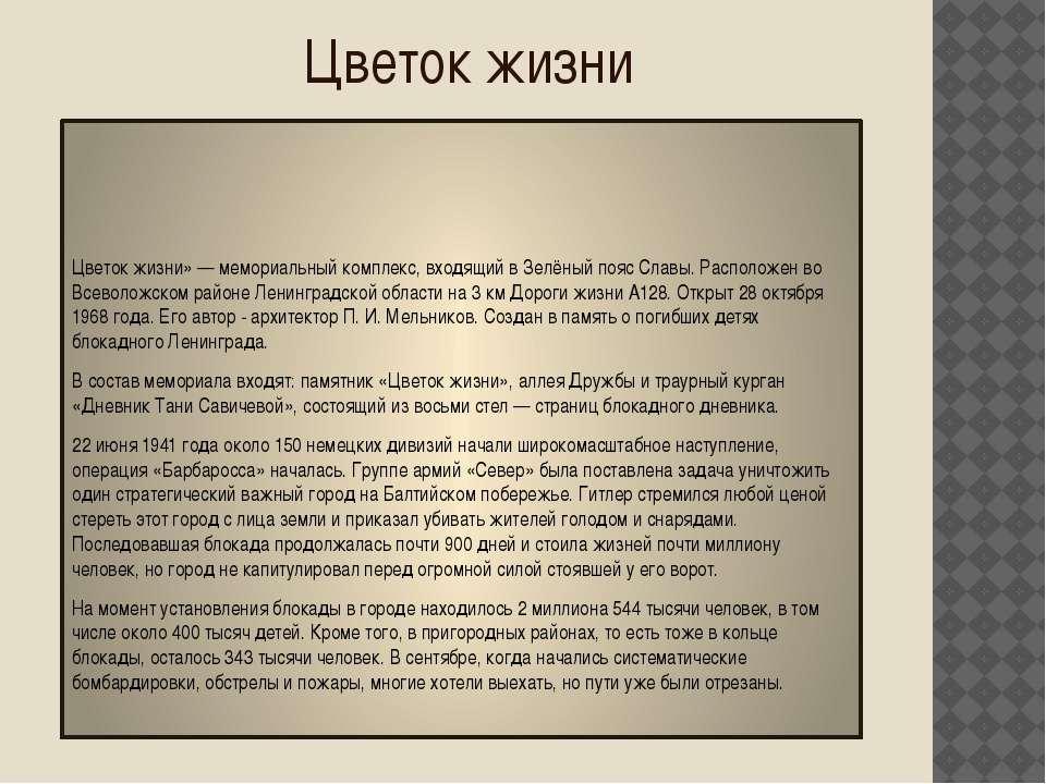 Цветок жизни Цветок жизни» — мемориальный комплекс, входящий в Зелёный пояс С...